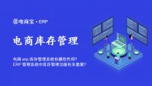 电商erp库存管理系统有哪些作用?ERP管理系统中库存管理功能有多重要?