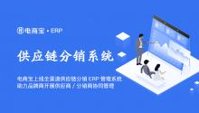 电商宝ERP上线全渠道供应链分销ERP管理系统,助力品牌商开展供应商/分销商协同管理!