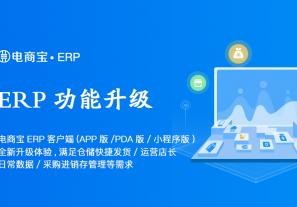 电商宝ERP客户端(APP版/PDA版/小程序版)全新升级体验,满足仓储快捷发货、运营店长日常数据、采购进销存管理等需求!