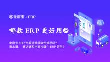 电商宝ERP全渠道管理软件好用吗?聚水潭、旺店通和电商宝哪个ERP好用?