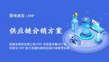 直播电商供应链分销ERP系统需求解决方案,电商宝ERP助力直播电商供应链分销管理系统!