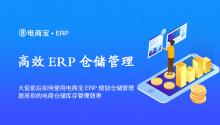 大促前后如何正确使用电商宝ERP规划仓储管理,提高你的电商仓储库存管理效率!