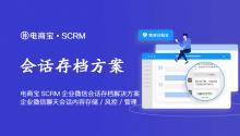 电商宝SCRM企业微信会话存档解决方案:企业微信聊天会话内容存储与风控、客服绩效考核管理!