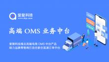 爱聚科技推出高端电商OMS中台产品,助力品牌零售企业打造全新OMS全渠道订单中台!