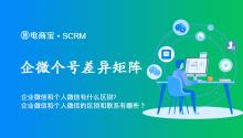 企业微信和个人微信有什么区别?企业微信和个人微信的区别和联系有哪些?