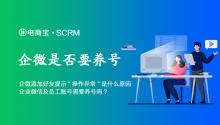 """企业微信添加好友提示""""操作异常""""是什么原因,企业微信及员工账号需要养号吗?"""