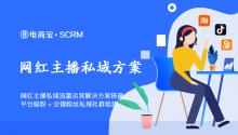 网红主播私域流量运营解决方案如何搭建,直播平台吸粉+企业微信粉丝私域社群组建!