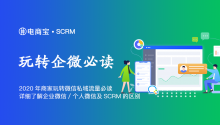 2020年商家玩转微信私域流量必读,详细了解企业微信、个人微信及SCRM的区别!