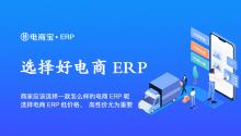商家应该选择一款怎么样的电商ERP呢?选择电商ERP低价格、高性价尤为重要!