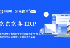 求推荐一款能管理淘宝和京东后台库存ERP系统软件,淘宝京东网店打单发货软件选择必看!