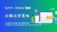 企业微信私域流量运营的策略有哪些?企业微信SCRM私域运营技巧和工具全干货方案分享!