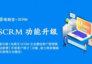 新功能:电商宝SCRM企业微信客户管理模块新增【外部客户统计】功能,助力商家精细化管理企业微信!