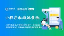 电商GMV将超万亿微信小程序直播会是下一个风口吗?全渠道商家为什么要构建小程序直播私域流量池?