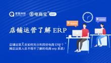 店铺运营人员如何充分利用好电商ERP?网店运营人员不得不了解的电商erp系统!
