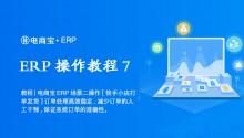 教程 电商宝ERP场景二操作【快手小店打单发货】订单处理高效稳定,减少订单的人工干预,保证系统订单的准确性。