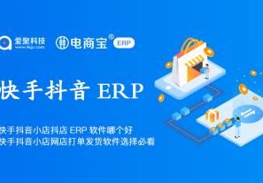 快手抖音小店抖店ERP软件哪个好?快手抖音小店网店打单发货软件选择必看!