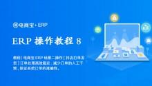 教程 电商宝ERP场景二操作【抖店打单发货】订单处理高效稳定,减少订单的人工干预,保证系统订单的准确性。