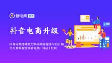 抖音持续发力抖音电商抖店商家服务平台升级,百万商家掘金抖音电商(抖店)红利!