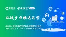 罗永浩、屈臣氏都在用的玩私域流量多点触达,企业微信+公众号+个人号+小程序究竟应该怎么玩?