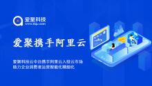 爱聚科技云中台携手阿里云入驻云市场,助力企业消费者运营智能化精细化!