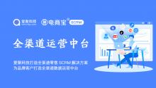 爱聚科技打造全渠道零售SCRM解决方案,为品牌客户打造全渠道数据运营中台!