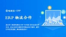 物流合作 恭喜电商宝ERP与中通、百世达成合作关系,后台支持中通和百世网点电子面单,提升打单发货速度,降低物流成本!