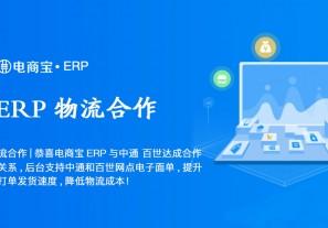 物流合作|恭喜电商宝ERP与中通、百世达成合作关系,后台支持中通和百世网点电子面单,提升打单发货速度,降低物流成本!