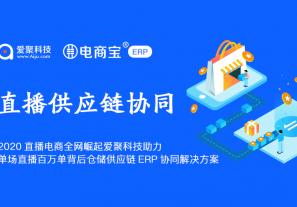 2020直播电商全网崛起,单场直播百万单背后的仓储供应链ERP协同解决方案!