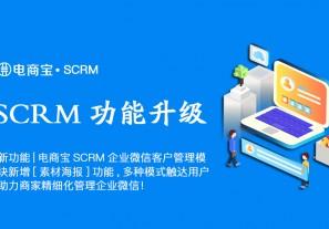 新功能|电商宝SCRM企业微信客户管理模块新增[素材海报]功能,多种模式触达用户,助力商家精细化管理企业微信!