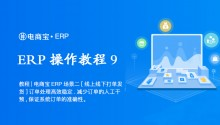 教程 电商宝ERP场景二【线上线下打单发货】订单处理高效稳定,减少订单的人工干预,保证系统订单的准确性。