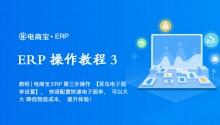 教程|电商宝ERP第三步操作【菜鸟电子面单设置】,快速配置快递电子面单,可以大大 降低物流成本,提升体验!