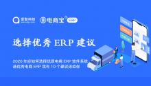 2020年应该如何选择优质的电商ERP软件系统?选优秀电商ERP我有10个建议送给你!