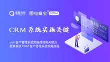 crm客户管理系统实施成功的关键是什么?爱聚科技CRM客户管理系统的实施流程是什么样的?