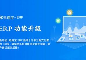 新功能|电商宝ERP新增【售后订单跟踪】功能,帮助财务核对账单更加的清晰,提升售后服务质量!