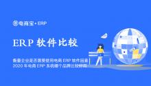 衡量企业是否需要使用电商ERP软件系统的因素?2020年电商ERP系统哪个品牌比较好用?