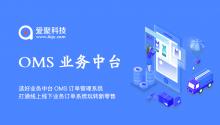 选好业务中台OMS订单管理系统,打通线上线下业务订单系统玩转新零售!