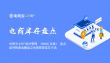 电商宝ERP库存管理(WMS系统)盘点,如何快速准确盘点电商商家库存方法!