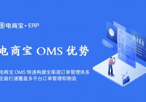 电商宝OMS系统功能介绍:快速构建全渠道订单库存管理体系,全面打通覆盖多平台订单管理和物流!