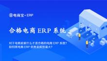 对于电商卖家什么才是合格的电商ERP系统?如何将电商ERP优势发挥到最大?