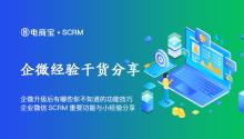 企业微信升级后有哪些你不知道的功能技巧,企业微信SCRM重要功能与小经验干货分享!