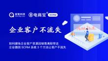 如何避免企业客户资源因销售离职带走?企业微信SCRM系统3个方法让客户不流失!