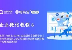 教程|电商宝SCRM企业微信[数据中心] 管理功能模块,使企业微信通过数据做好客 户私域流量运营!