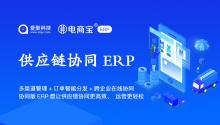 多渠道管理+订单智能分发+跨企业在线协同,电商宝协同版ERP想让供应链协同更高效、电商运营更轻松!