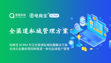 电商宝SCRM专注全渠道私域流量解决方案,支持企业微信等四种渠道一体化私域客户管理!