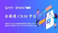 以电商宝SCRM为基础延展零售全渠道CRM中台,重新定义新零售CRM中台为客户创造更大价值!