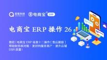 教程|电商宝ERP场景十二操作【售后跟踪】帮助财务核对账·更好的服务客户·提升店铺DSR质量!