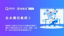 教程|电商宝SCRM企业微信拓展客户模块【四种加好友方式】支持二维码、小程序、企业号加好友等多种获客方式!