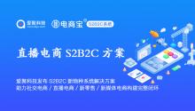 爱聚科技发布S2B2C新物种系统解决方案,助力社交电商、直播电商、新零售、新媒体电商构建完整闭环!