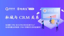 私域跟 CRM 或SCRM的关系是什么?私域流量运营就是 CRM 在微信生态的延展吗?