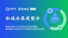 教你如何用SCRM系统打造私域流量池,整合微信生态及抖音生态资源助力商家私域营销!
